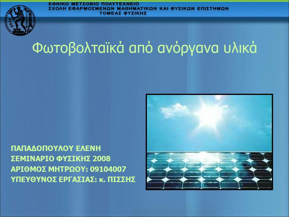 ΠΕΡΙΕΧΟΜΕΝΑ Φωτοβολταϊκό φαινόμενο (photovoltaic effect) Συντελεστής απορρόφησης (absorption coefficient) Φωτόρευμα (photocurrent) Ηλεκτρικά χαρακτηριστικά των φ/β στοιχείων Συντελεστής απόδοσης (efficiency) Αρνητικοί παράγοντες απόδοσης Ηλιακά στοιχεία Si Ηλιακά στοιχεία CdS Ηλιακά στοιχεία GaAs