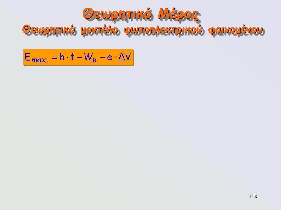 118 Θεωρητικό Μέρος Θεωρητικό μοντέλο φωτοηλεκτρικού φαινομένου