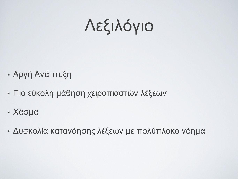 Λεξιλόγιο Αργή Ανάπτυξη Πιο εύκολη μάθηση χειροπιαστών λέξεων Χάσμα Δυσκολία κατανόησης λέξεων με πολύπλοκο νόημα