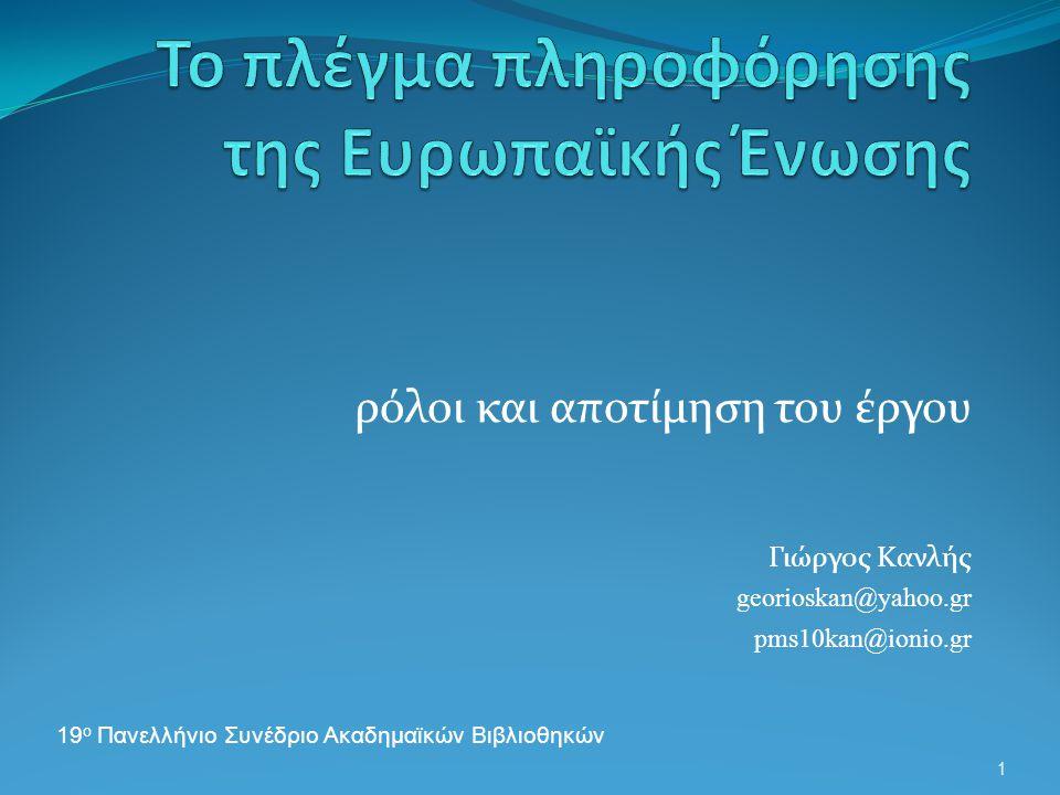 ρόλοι και αποτίμηση του έργου Γιώργος Κανλής georioskan@yahoo.gr pms10kan@ionio.gr 1 19 ο Πανελλήνιο Συνέδριο Ακαδημαϊκών Βιβλιοθηκών
