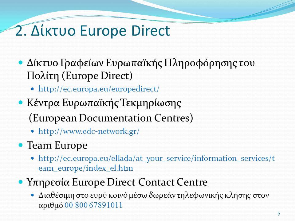 2. Δίκτυο Europe Direct Δίκτυο Γραφείων Ευρωπαϊκής Πληροφόρησης του Πολίτη (Europe Direct) http://ec.europa.eu/europedirect/ Κέντρα Ευρωπαϊκής Τεκμηρί