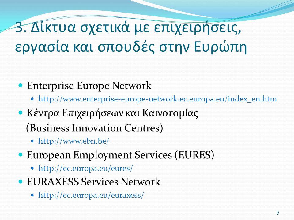 3. Δίκτυα σχετικά με επιχειρήσεις, εργασία και σπουδές στην Ευρώπη Enterprise Europe Network http://www.enterprise-europe-network.ec.europa.eu/index_e