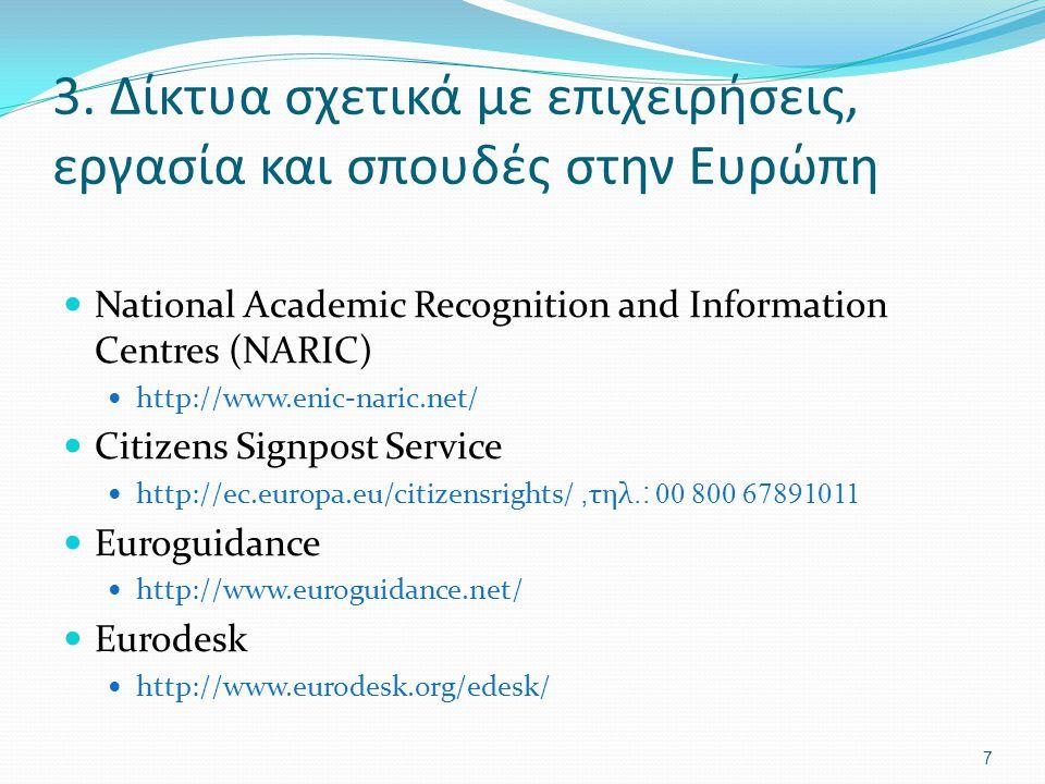 3. Δίκτυα σχετικά με επιχειρήσεις, εργασία και σπουδές στην Ευρώπη National Academic Recognition and Information Centres (NARIC) http://www.enic-naric