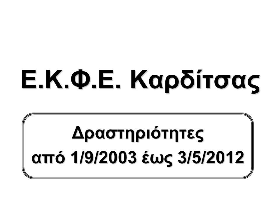 Ε.Κ.Φ.Ε. Καρδίτσας Δραστηριότητες από 1/9/2003 έως 3/5/2012