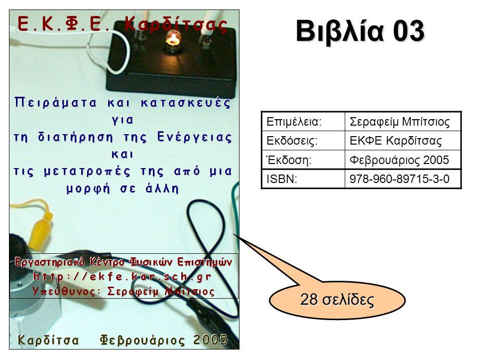Βιβλία 03 Επιμέλεια:Σεραφείμ Μπίτσιος Εκδόσεις:ΕΚΦΕ Καρδίτσας Έκδοση:Φεβρουάριος 2005 ISBN:978-960-89715-3-0 28 σελίδες