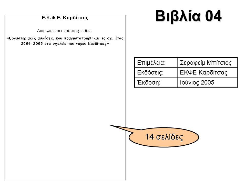 Βιβλία 04 Επιμέλεια:Σεραφείμ Μπίτσιος Εκδόσεις:ΕΚΦΕ Καρδίτσας Έκδοση:Ιούνιος 2005 14 σελίδες