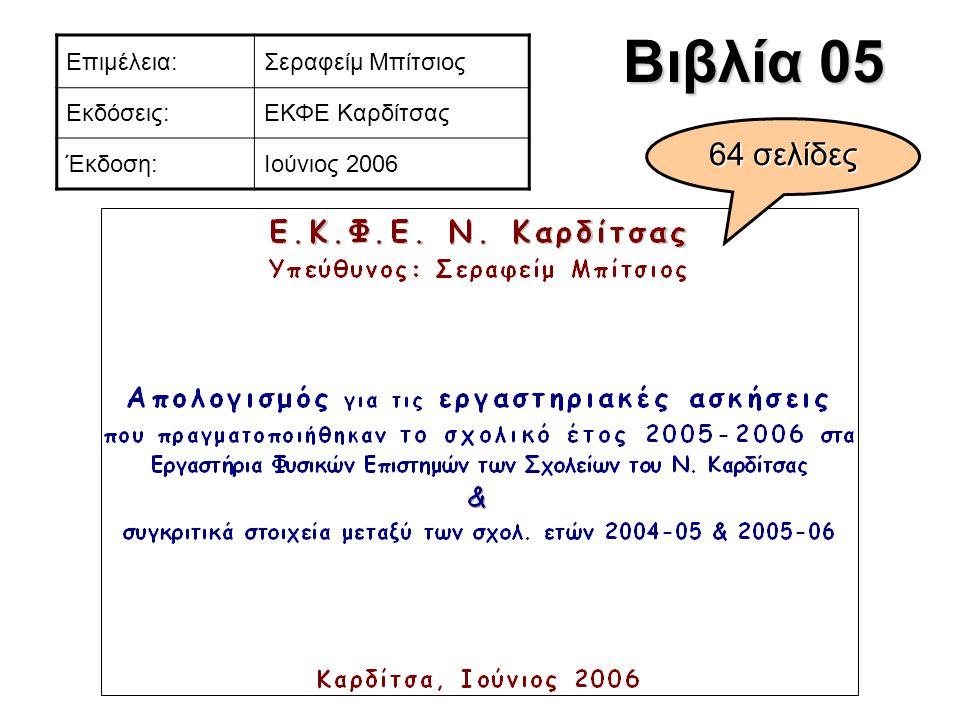Βιβλία 05 Επιμέλεια:Σεραφείμ Μπίτσιος Εκδόσεις:ΕΚΦΕ Καρδίτσας Έκδοση:Ιούνιος 2006 64 σελίδες