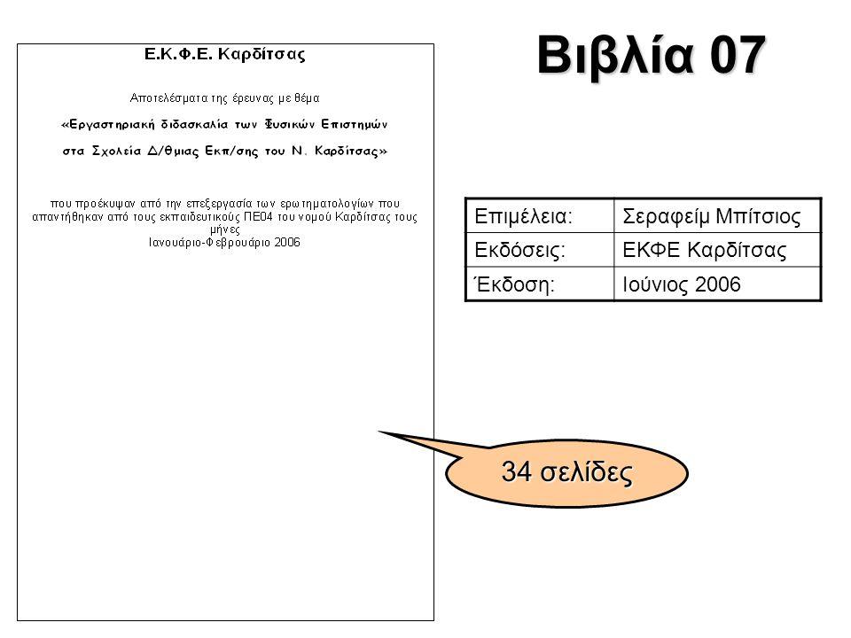 Βιβλία 07 Επιμέλεια:Σεραφείμ Μπίτσιος Εκδόσεις:ΕΚΦΕ Καρδίτσας Έκδοση:Ιούνιος 2006 34 σελίδες