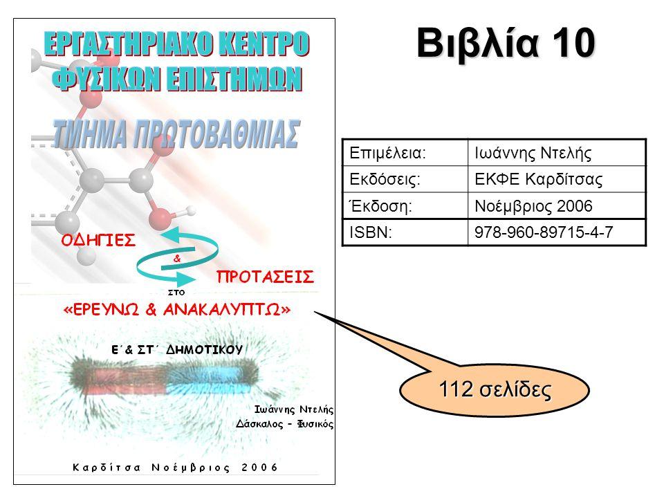 Βιβλία 10 Επιμέλεια:Ιωάννης Ντελής Εκδόσεις:ΕΚΦΕ Καρδίτσας Έκδοση:Νοέμβριος 2006 ISBN:978-960-89715-4-7 112 σελίδες
