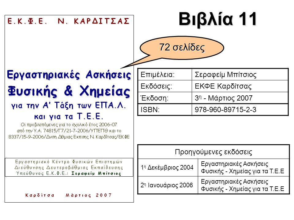 Βιβλία 11 Επιμέλεια:Σεραφείμ Μπίτσιος Εκδόσεις:ΕΚΦΕ Καρδίτσας Έκδοση:3 η - Μάρτιος 2007 ISBN:978-960-89715-2-3 Προηγούμενες εκδόσεις 1 η Δεκέμβριος 2004 Εργαστηριακές Ασκήσεις Φυσικής - Χημείας για τα Τ.Ε.Ε 2 η Ιανουάριος 2006 Εργαστηριακές Ασκήσεις Φυσικής - Χημείας για τα Τ.Ε.Ε 72 σελίδες