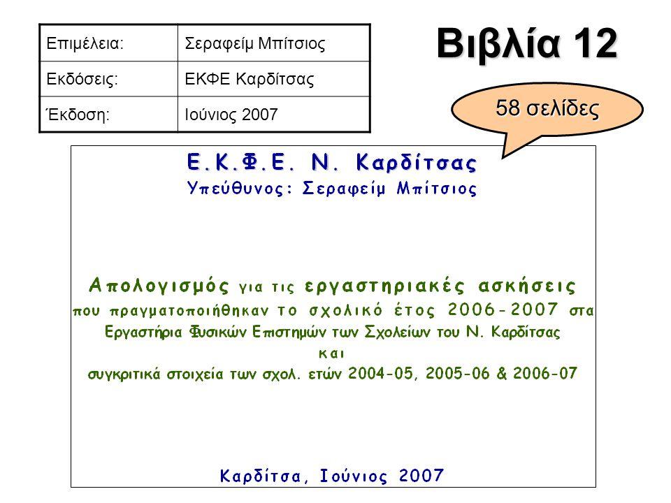 Βιβλία 12 Επιμέλεια:Σεραφείμ Μπίτσιος Εκδόσεις:ΕΚΦΕ Καρδίτσας Έκδοση:Ιούνιος 2007 58 σελίδες