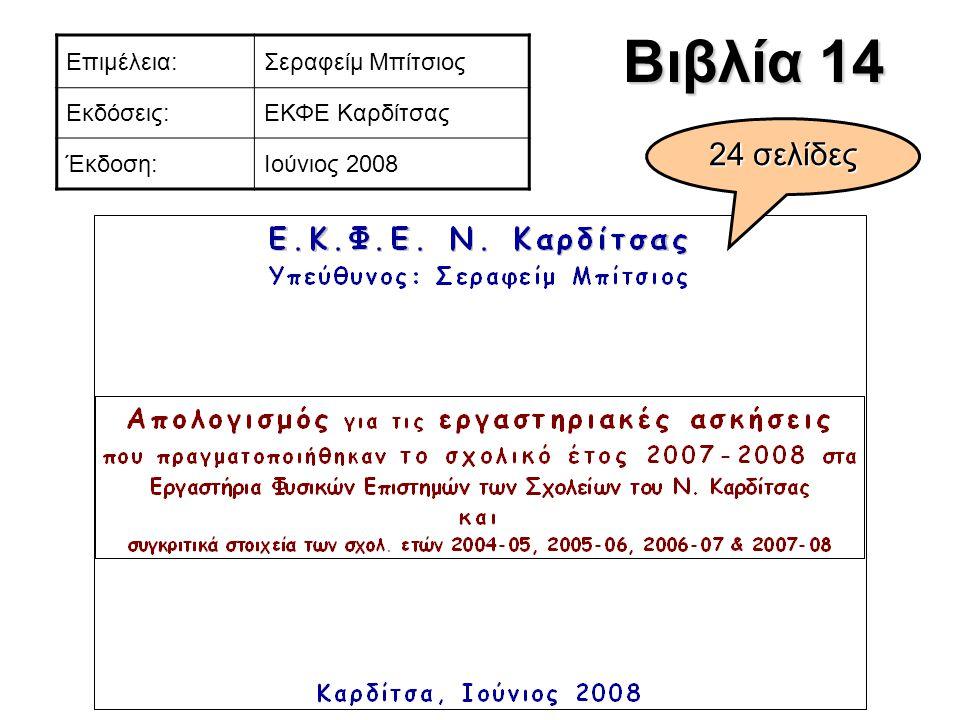 Βιβλία 14 Επιμέλεια:Σεραφείμ Μπίτσιος Εκδόσεις:ΕΚΦΕ Καρδίτσας Έκδοση:Ιούνιος 2008 24 σελίδες