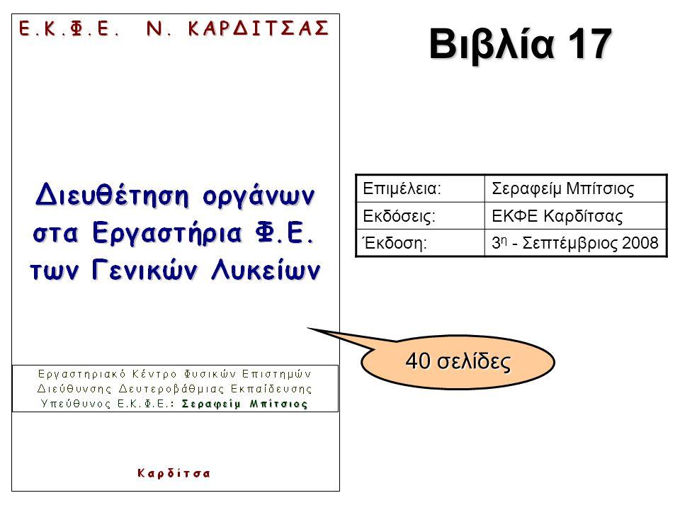 Βιβλία 17 Επιμέλεια:Σεραφείμ Μπίτσιος Εκδόσεις:ΕΚΦΕ Καρδίτσας Έκδοση:3 η - Σεπτέμβριος 2008 40 σελίδες
