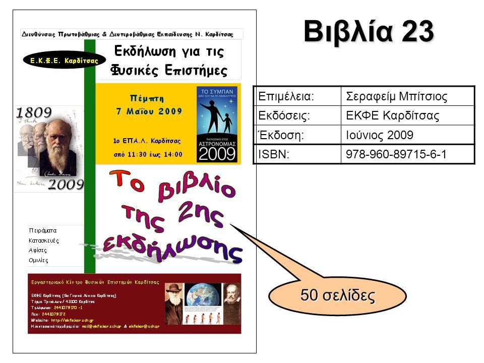 Βιβλία 23 Επιμέλεια:Σεραφείμ Μπίτσιος Εκδόσεις:ΕΚΦΕ Καρδίτσας Έκδοση:Ιούνιος 2009 ISBN:978-960-89715-6-1 50 σελίδες