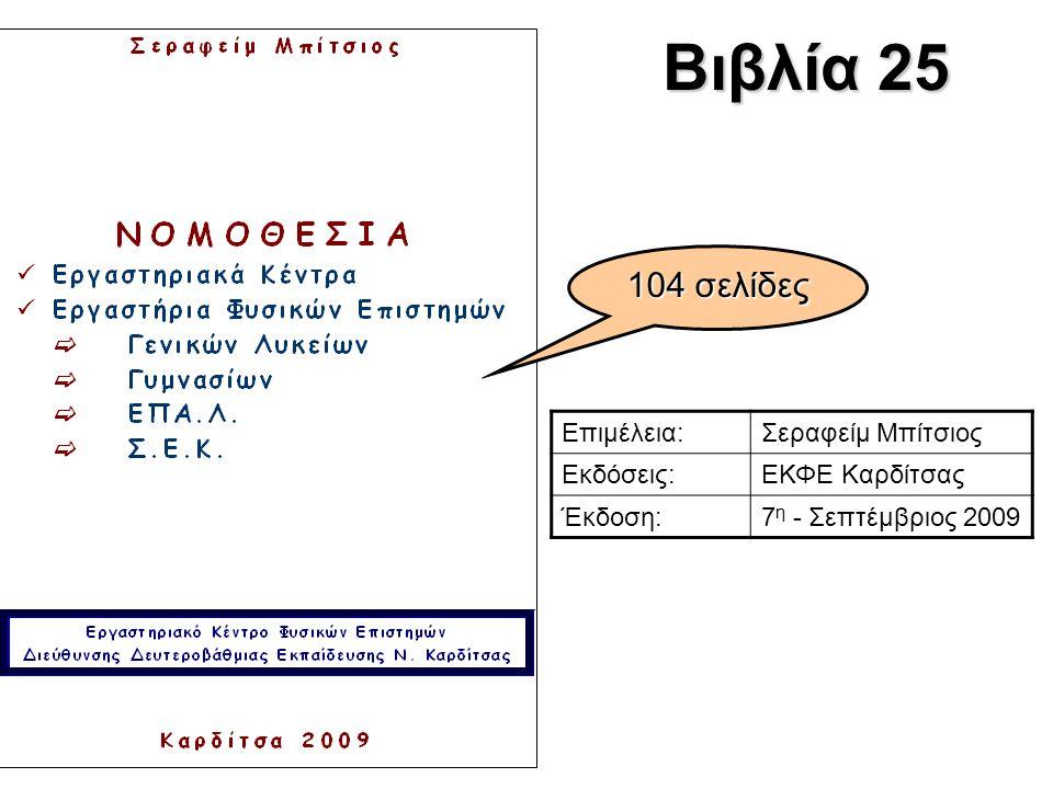 Βιβλία 25 Επιμέλεια:Σεραφείμ Μπίτσιος Εκδόσεις:ΕΚΦΕ Καρδίτσας Έκδοση:7 η - Σεπτέμβριος 2009 104 σελίδες