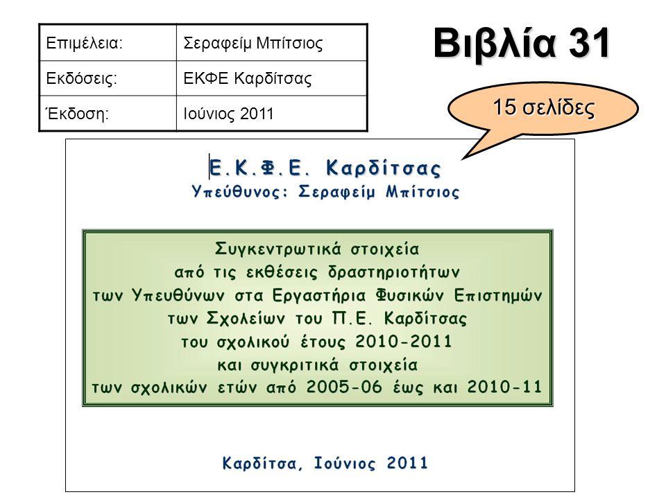Βιβλία 31 Επιμέλεια:Σεραφείμ Μπίτσιος Εκδόσεις:ΕΚΦΕ Καρδίτσας Έκδοση:Ιούνιος 2011 15 σελίδες