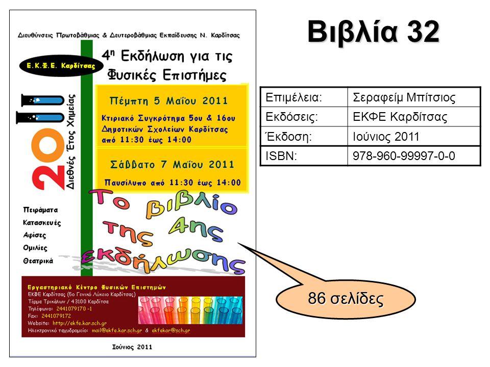 Βιβλία 32 Επιμέλεια:Σεραφείμ Μπίτσιος Εκδόσεις:ΕΚΦΕ Καρδίτσας Έκδοση:Ιούνιος 2011 ISBN:978-960-99997-0-0 86 σελίδες