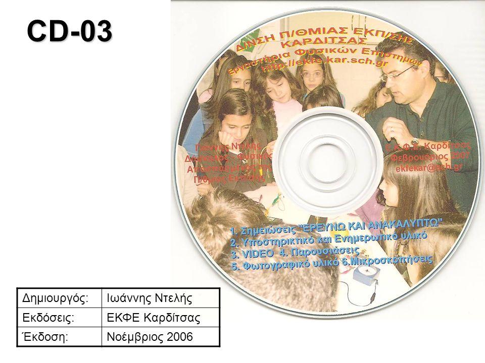 CD-03 Δημιουργός:Ιωάννης Ντελής Εκδόσεις:ΕΚΦΕ Καρδίτσας Έκδοση:Νοέμβριος 2006