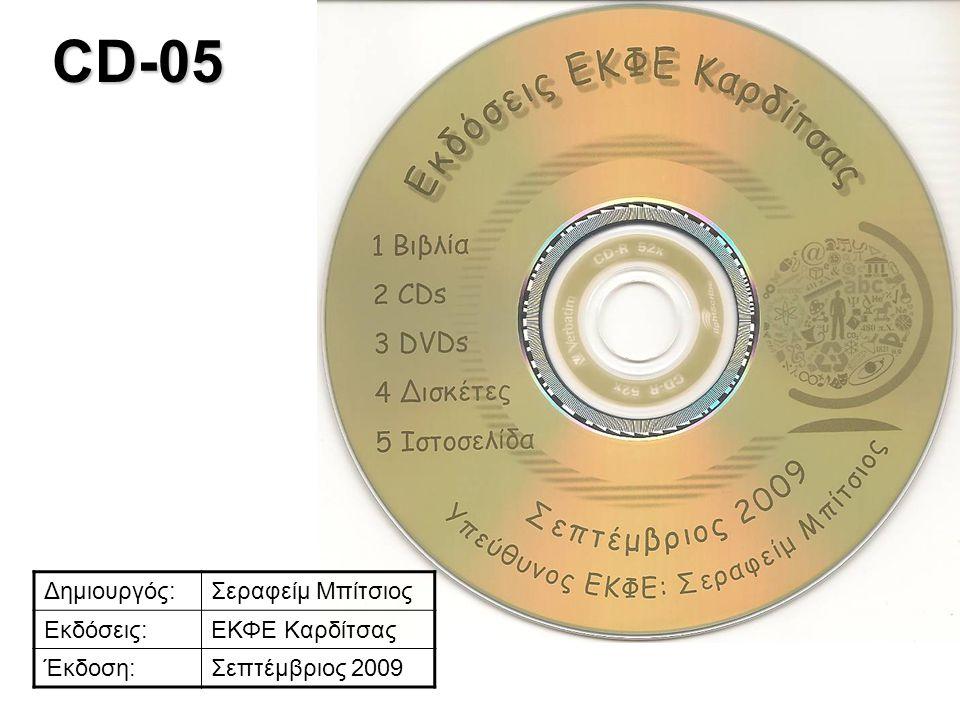 CD-05 Δημιουργός:Σεραφείμ Μπίτσιος Εκδόσεις:ΕΚΦΕ Καρδίτσας Έκδοση:Σεπτέμβριος 2009