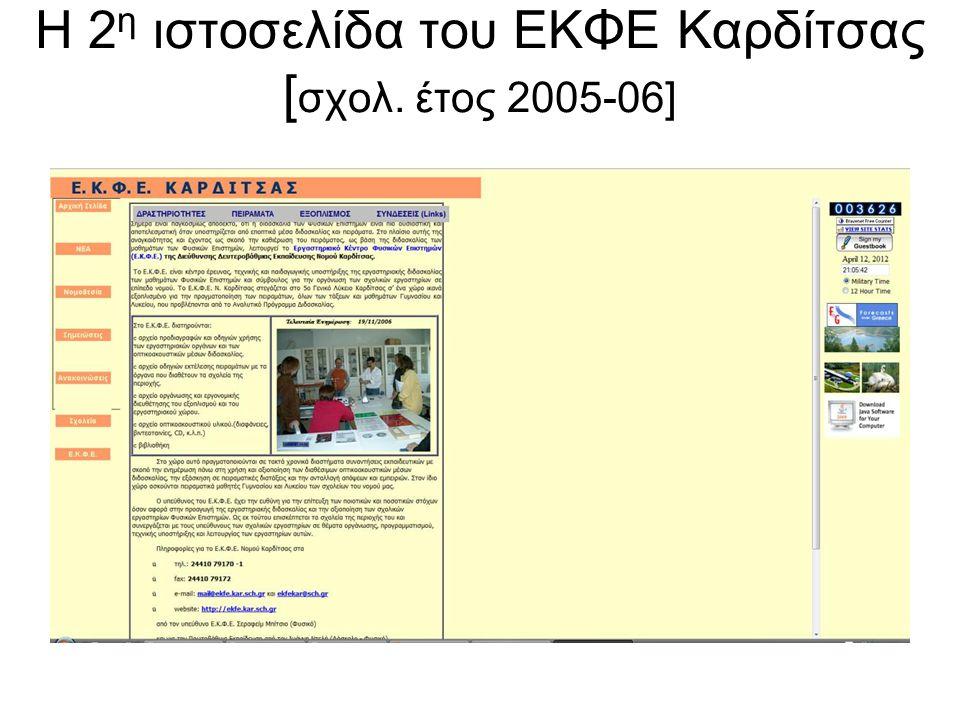 Η 2 η ιστοσελίδα του ΕΚΦΕ Καρδίτσας [ σχολ. έτος 2005-06]