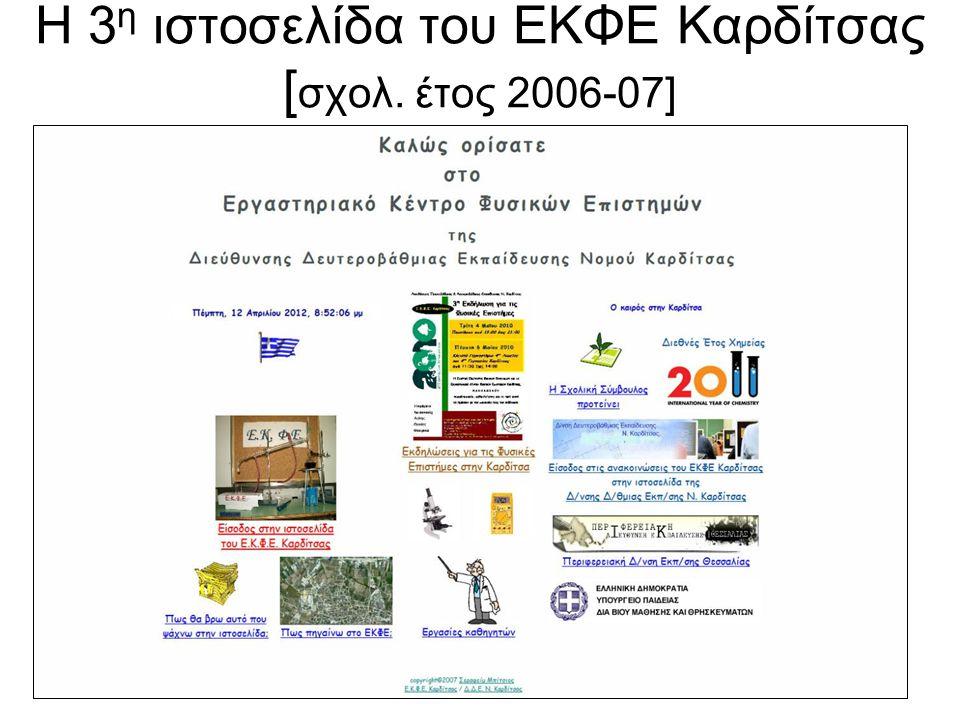 Η 3 η ιστοσελίδα του ΕΚΦΕ Καρδίτσας [ σχολ. έτος 2006-07]
