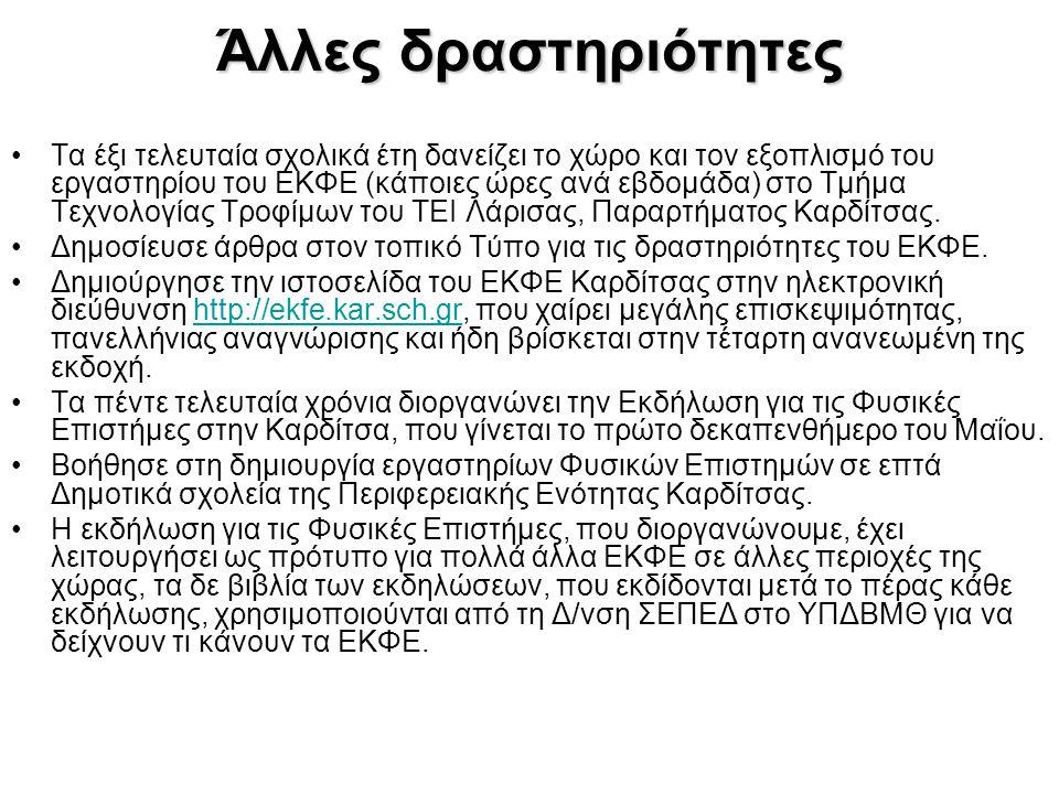 Η 4 η ιστοσελίδα του ΕΚΦΕ Καρδίτσας [ σχολ. έτος 2010-11]