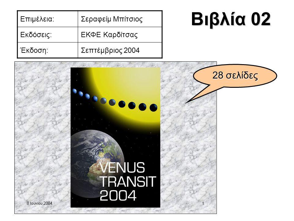 DVD-06 Δημιουργός:Σεραφείμ Μπίτσιος Εκδόσεις:ΕΚΦΕ Καρδίτσας Έκδοση:Μάιος 2009