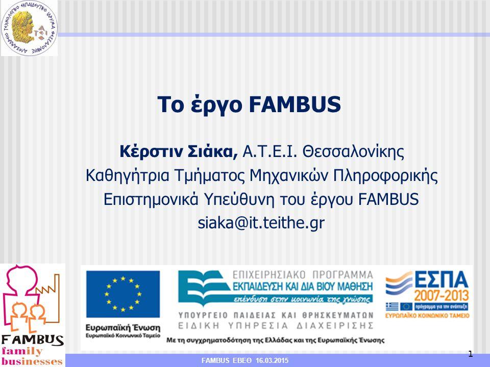 iQMS for TMs V2.0 FAMBUS ΕΒΕΘ 16.03.2015 1 Το έργο FAMBUS Κέρστιν Σιάκα, A.T.E.I.
