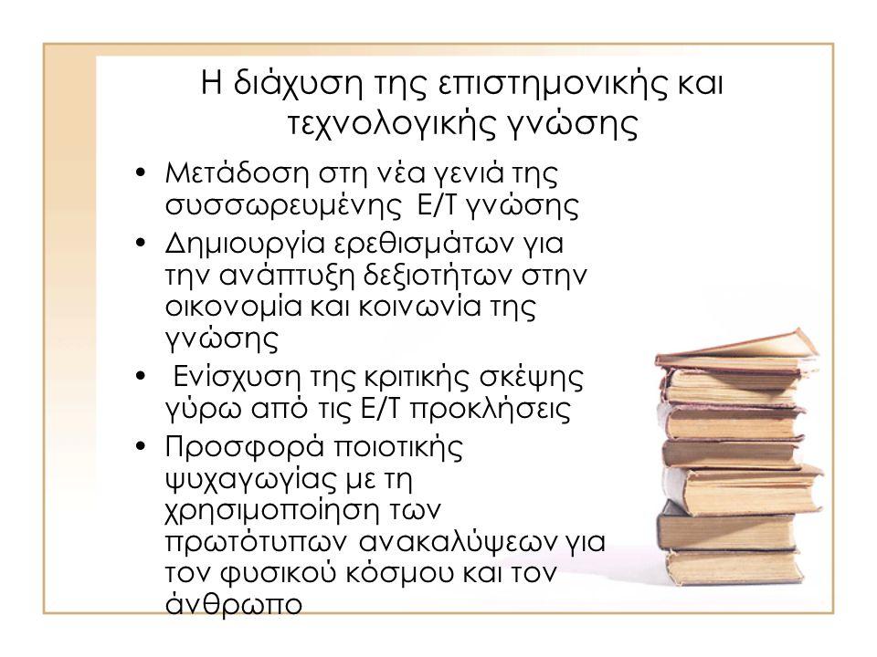 Η τεχνολογική κουλτούρα στην Ελλάδα μικρή αντιστοιχία μαθητών και ηλεκτρονικών υπολογιστών και χαμηλά ποσοστά σύνδεσης στο Διαδίκτυο, απουσία πρακτικής άσκησης στους μαθητές των ΤΕΕ (θεωρητική εκπαίδευση σε τεχνικά ζητήματα) εκπαιδευτικό σύστημα που δεν ενθαρρύνει την κριτική σκέψη χάσμα μεταξύ καθηγητών και μαθητών, γεγονός που δυσχεραίνει το παιδαγωγικό έργο (ελλειπής κατάρτιση των εκπαιδευτικών)