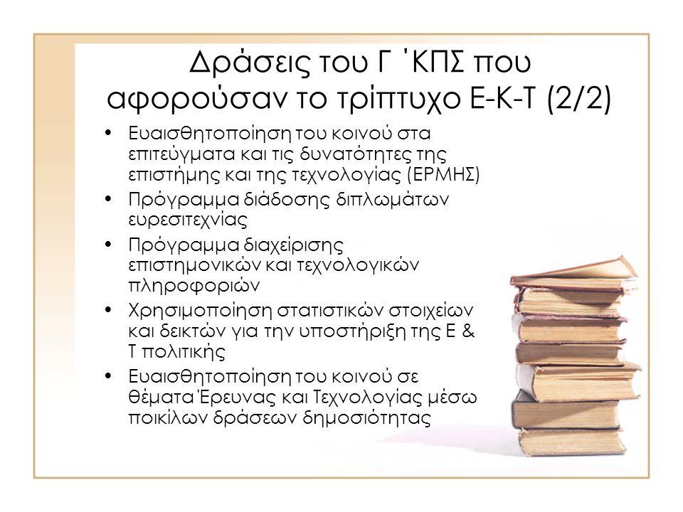 Δράσεις του Γ ΄ΚΠΣ που αφορούσαν το τρίπτυχο Ε-Κ-Τ (2/2) Ευαισθητοποίηση του κοινού στα επιτεύγματα και τις δυνατότητες της επιστήμης και της τεχνολογίας (ΕΡΜΗΣ) Πρόγραμμα διάδοσης διπλωμάτων ευρεσιτεχνίας Πρόγραμμα διαχείρισης επιστημονικών και τεχνολογικών πληροφοριών Χρησιμοποίηση στατιστικών στοιχείων και δεικτών για την υποστήριξη της Ε & Τ πολιτικής Ευαισθητοποίηση του κοινού σε θέματα Έρευνας και Τεχνολογίας μέσω ποικίλων δράσεων δημοσιότητας