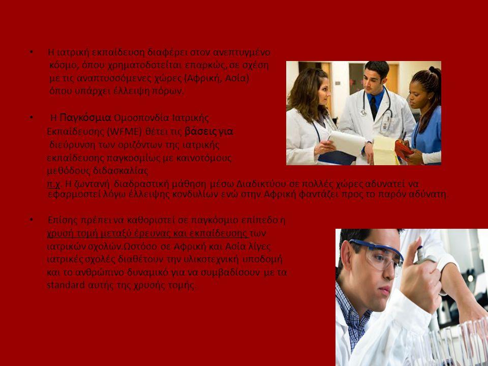 Προκειμένου να εκσυγχρονιστεί η ιατρική εκπαίδευση σε παγκόσμιο επίπεδο απαιτούνται : Εμπειρογνώμονες για το πρόγραμμα σπουδών.