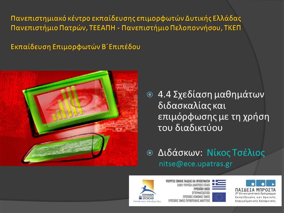  4.4 Σχεδίαση μαθημάτων διδασκαλίας και επιμόρφωσης με τη χρήση του διαδικτύου  Διδάσκων: Nίκος Τσέλιος nitse@ece.upatras.gr