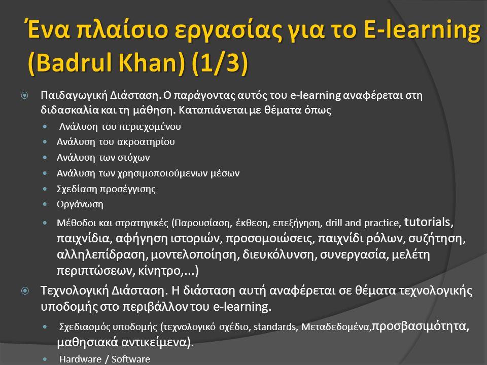  Παιδαγωγική Διάσταση.Ο παράγοντας αυτός του e-learning αναφέρεται στη διδασκαλία και τη μάθηση.
