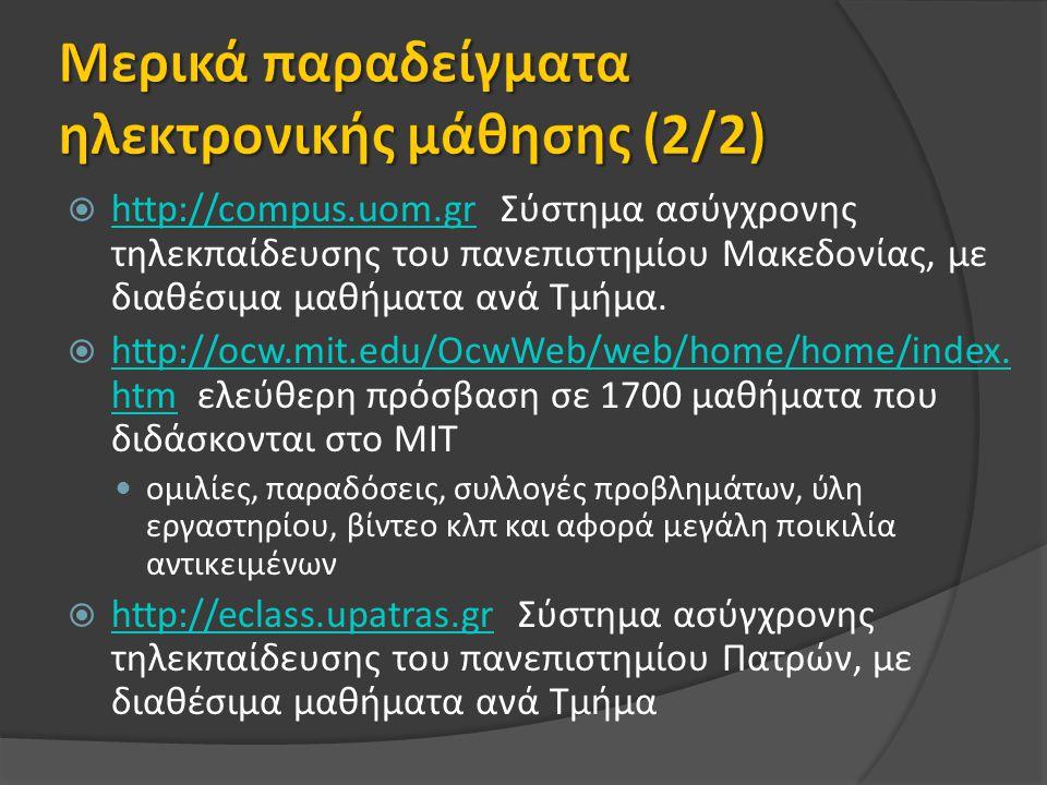  http://compus.uom.gr Σύστημα ασύγχρονης τηλεκπαίδευσης του πανεπιστημίου Μακεδονίας, με διαθέσιμα μαθήματα ανά Τμήμα.
