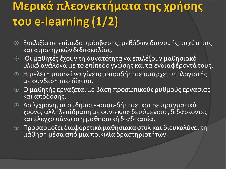  Ευελιξία σε επίπεδο πρόσβασης, μεθόδων διανομής, ταχύτητας και στρατηγικών διδασκαλίας.