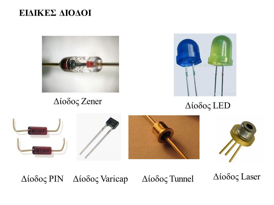 ΕΙΔΙΚΕΣ ΔΙΟΔΟΙ Οι ειδικές δίοδοι κατασκευάζονται για διάφορες εφαρμογές.