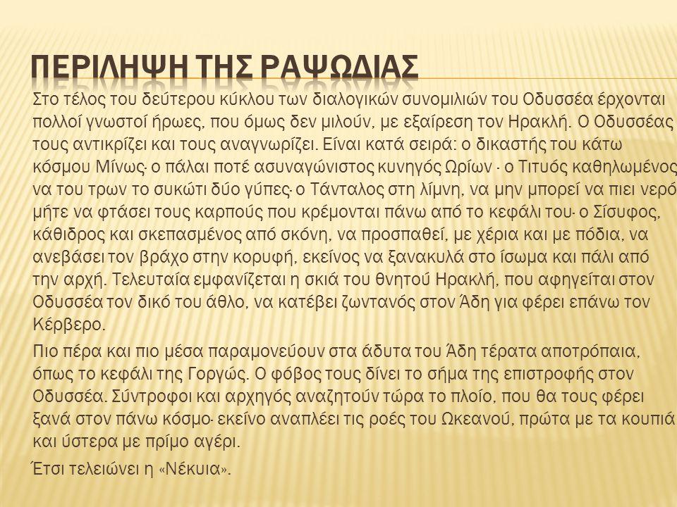 Στο τέλος του δεύτερου κύκλου των διαλογικών συνομιλιών του Οδυσσέα έρχονται πολλοί γνωστοί ήρωες, που όμως δεν μιλούν, με εξαίρεση τον Ηρακλή. Ο Οδυσ