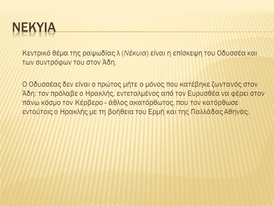 Κεντρικό θέμα της ραψωδίας λ (Νέκυια) είναι η επίσκεψη του Οδυσσέα και των συντρόφων του στον Άδη. Ο Οδυσσέας δεν είναι ο πρώτος μήτε ο μόνος που κατέ