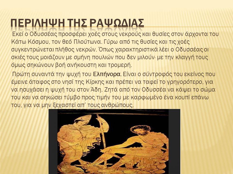 Εκεί ο Οδυσσέας προσφέρει χοές στους νεκρούς και θυσίες στον άρχοντα του Κάτω Κόσμου, τον θεό Πλούτωνα. Γύρω από τις θυσίες και τις χοές συγκεντρώνετα