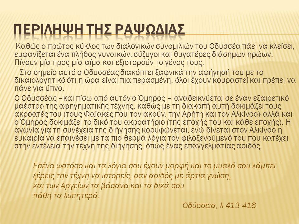 Καθώς ο πρώτος κύκλος των διαλογικών συνομιλιών του Οδυσσέα πάει να κλείσει, εμφανίζεται ένα πλήθος γυναικών, σύζυγοι και θυγατέρες διάσημων ηρώων. Πί