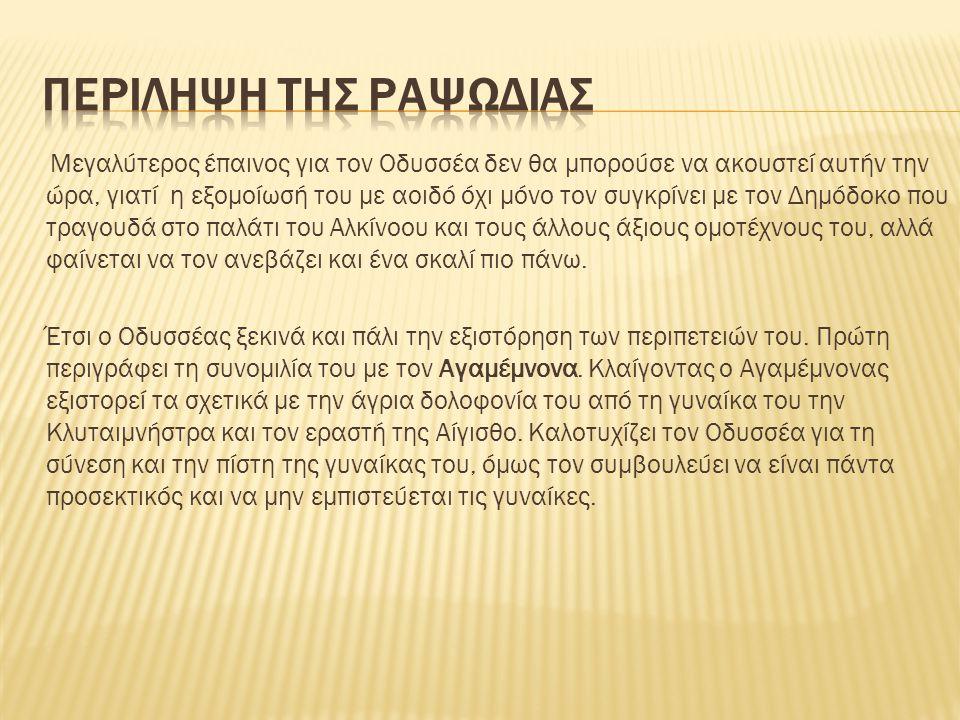Μεγαλύτερος έπαινος για τον Οδυσσέα δεν θα μπορούσε να ακουστεί αυτήν την ώρα, γιατί η εξομοίωσή του με αοιδό όχι μόνο τον συγκρίνει με τον Δημόδοκο π