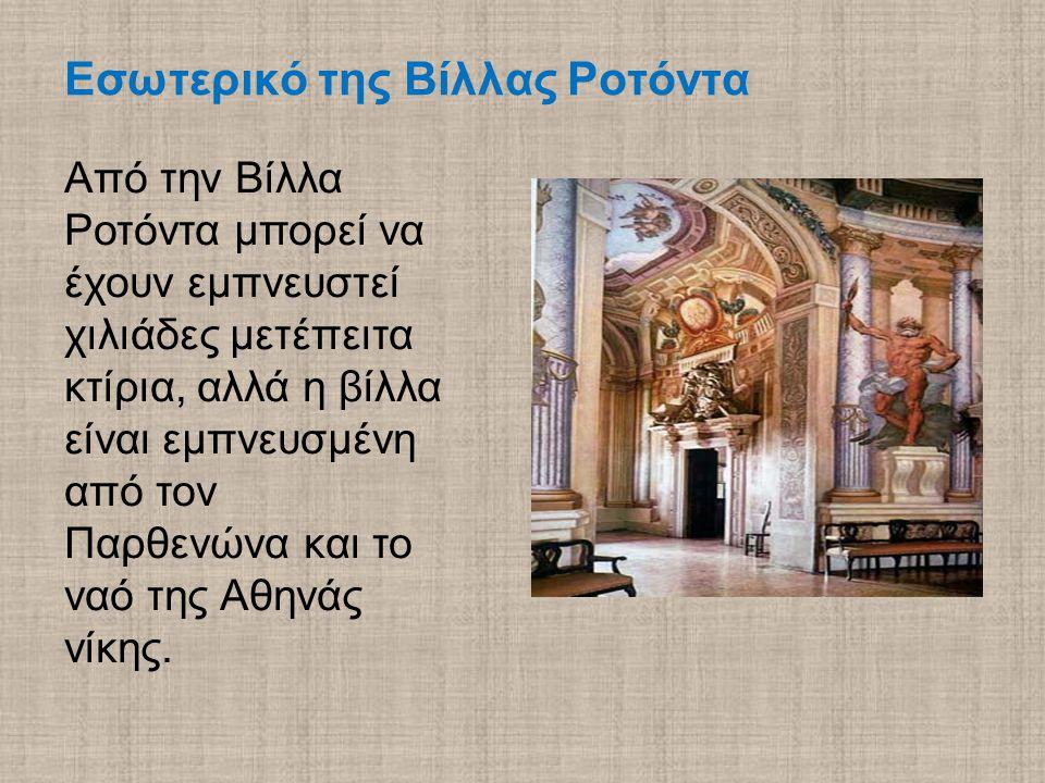 Εσωτερικό της Βίλλας Ροτόντα Από την Βίλλα Ροτόντα μπορεί να έχουν εμπνευστεί χιλιάδες μετέπειτα κτίρια, αλλά η βίλλα είναι εμπνευσμένη από τον Παρθενώνα και το ναό της Αθηνάς νίκης.