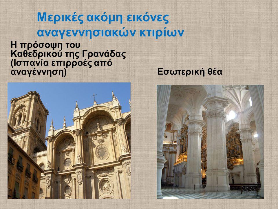 Η πρόσοψη του Καθεδρικού της Γρανάδας (Ισπανία επιρροές από αναγέννηση) Εσωτερική θέα Μερικές ακόμη εικόνες αναγεννησιακών κτιρίων