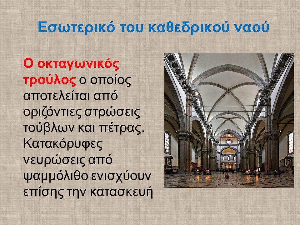 Εσωτερικό του καθεδρικού ναού O οκταγωνικός τρούλος ο οποίος αποτελείται από οριζόντιες στρώσεις τούβλων και πέτρας. Κατακόρυφες νευρώσεις από ψαμμόλι