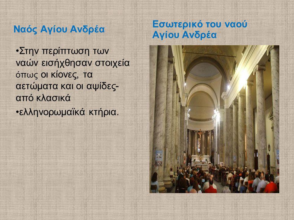 Ναός Αγίου Ανδρέα Εσωτερικό του ναού Αγίου Ανδρέα Στην περίπτωση των ναών εισήχθησαν στοιχεία όπως οι κίονες, τα αετώματα και οι αψίδες- από κλασικά ελληνορωμαϊκά κτήρια.