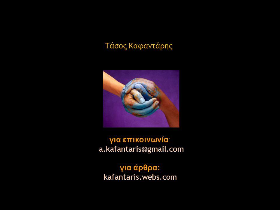 Τάσος Καφαντάρης για επικοινωνία: a.kafantaris@gmail.com για άρθρα: kafantaris.webs.com