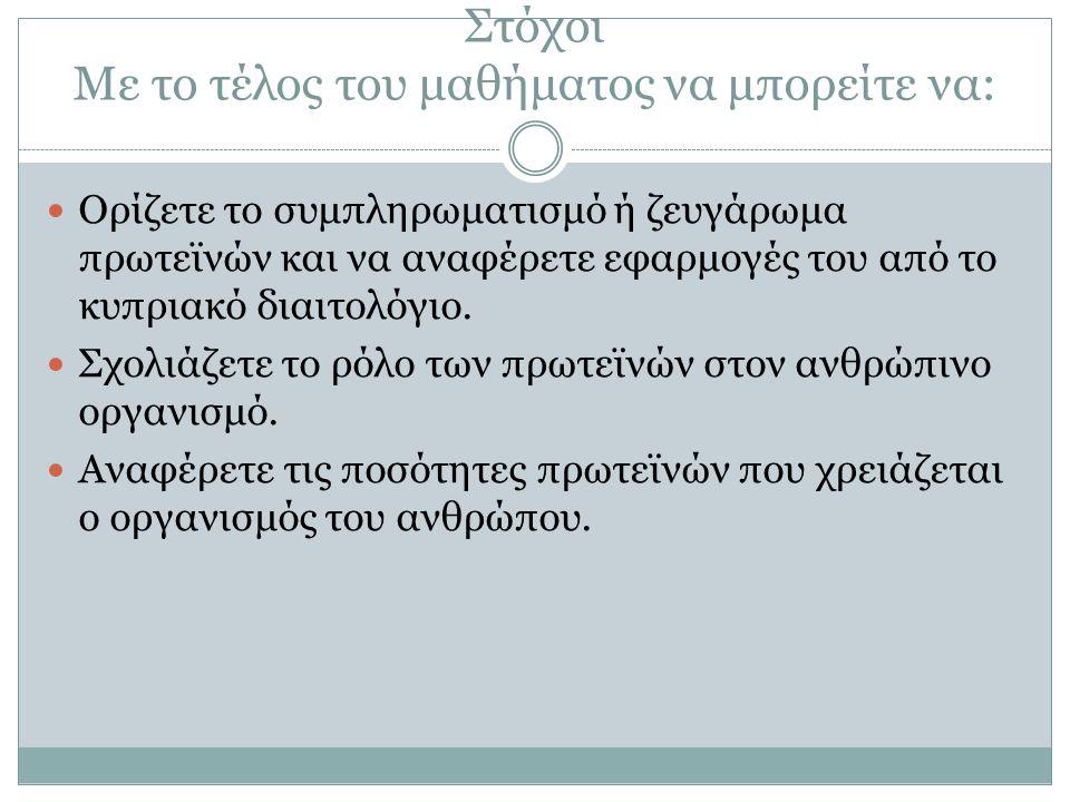 Στόχοι Με το τέλος του μαθήματος να μπορείτε να: Ορίζετε το συμπληρωματισμό ή ζευγάρωμα πρωτεϊνών και να αναφέρετε εφαρμογές του από το κυπριακό διαιτολόγιο.