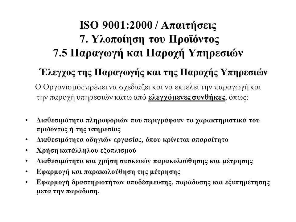 ISO 9001:2000 / Απαιτήσεις 7. Υλοποίηση του Προϊόντος 7.5 Παραγωγή και Παροχή Υπηρεσιών Έλεγχος της Παραγωγής και της Παροχής Υπηρεσιών Ο Οργανισμός π