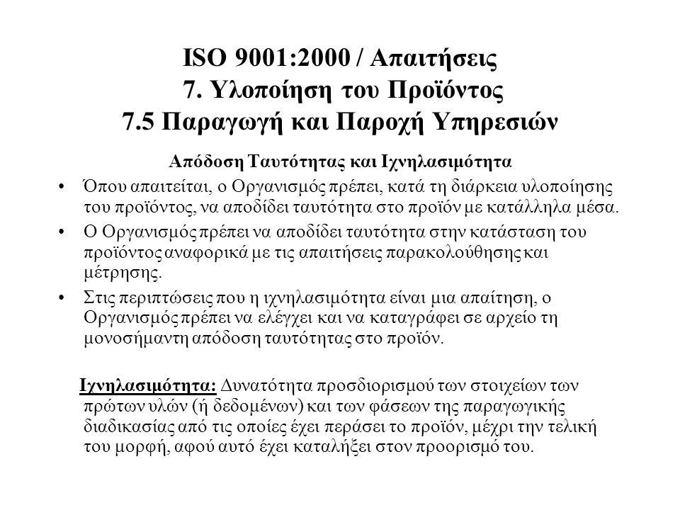 ISO 9001:2000 / Απαιτήσεις 7. Υλοποίηση του Προϊόντος 7.5 Παραγωγή και Παροχή Υπηρεσιών Απόδοση Ταυτότητας και Ιχνηλασιμότητα Όπου απαιτείται, ο Οργαν