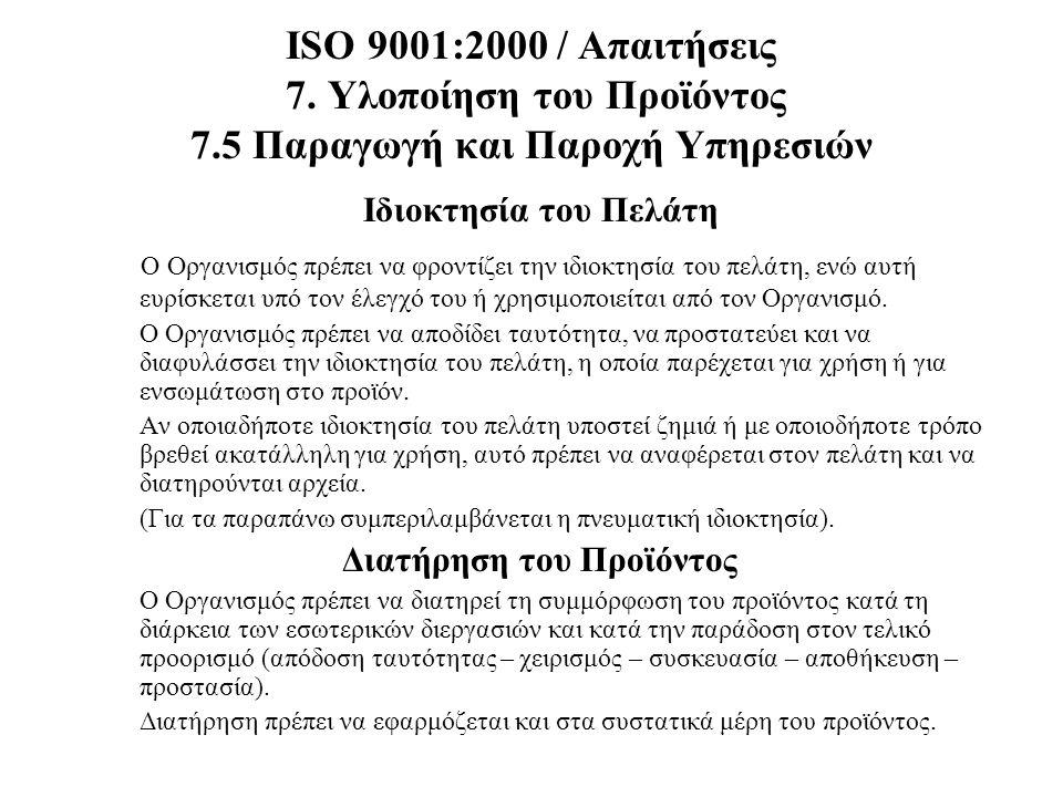 ISO 9001:2000 / Απαιτήσεις 7. Υλοποίηση του Προϊόντος 7.5 Παραγωγή και Παροχή Υπηρεσιών Ιδιοκτησία του Πελάτη Ο Οργανισμός πρέπει να φροντίζει την ιδι